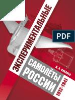 Соболев Д.А. Экспериментальные Самолёты России 1912-1941 (2015)