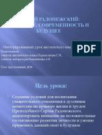 Сергий Радонежский ИАВ