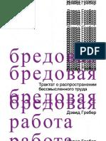 Greber D. Bredovaya Rabota Traktat .a6