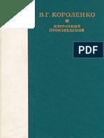 Korolenko Vladimir. Slepoy Muzykant - BooksCafe.net