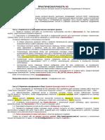 Pract_М3 - Оптимизация Страниц Веб-сайта Учебного Интернет-проекта и Первичное Продвижение