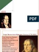 Георг Вильгельм Фридрих Гегель и гегельянство»