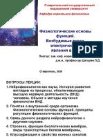 Нейрофизиология КЛИН ПСИХ 1 2020