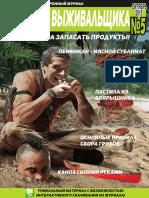 Vestnik Vyzhivalschika 5 2015