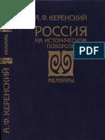 avidreaders.ru__rossiya-na-istoricheskom-povorote-memuary