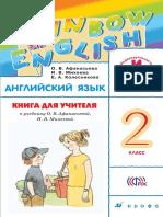 Rainbow English 2 Teacher Book