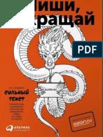 Avidreaders.ru Pishi-sokraschay