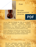 Альт презентация Лексунова