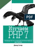 Изучаем Php 7 Руководство По Созданию