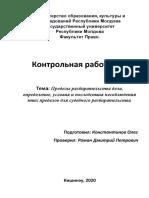 УПП - 1 контрольная