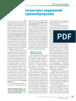 luchevaya-diagnostika-narusheniy-legochnogo-krovoobrascheniya