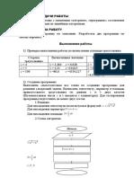Информатика. Линейные программы
