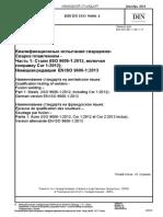 DIN_EN_ISO_9606_1_2013_ru