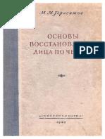 Gerasimov M M Osnovy Vosstanovlenia Litsa Po Cher