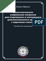 Abdulin_Samostoyatelnoe-snaryazhenie-patronov-dlya-sportivnogo-i-ohotnichego-dlinnostvolnogo-oruzhiya-s-nareznym-stvolom-Posobie-dlya-nachinayushchih.546793