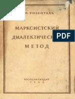Розенталь М.М. - Марксистский Диалектический Метод (1952)