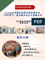 FMEA提昇輸血安全之經驗分享