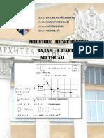 Воскобойников_Решение_инженерных_задач_в_Mathcad_2013
