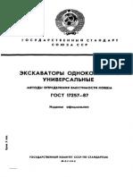 ГОСТ 17257-87 Экскаваторы одноковшовые универсальные Методы определения вместимости ковша
