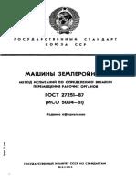 ГОСТ 27251-87 Машины землеройные Метод испытаний по определению времени перемещения рабочих органов