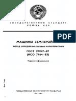 ГОСТ 27247-87 Машины землеройные Метод определения тяговой характеристики