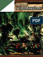 Terror_v_talabkheyme_s