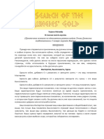 В Поисках Золота Мунгов (1)