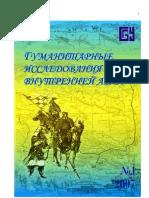 gumanitarnie_issledovaniya-2007-1geser