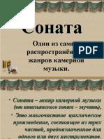 Prezentatsiya Microsoft Powerpoint
