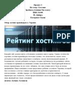 Рейтинг Хостингов 2020 - Топ 10 Лучших Провайдеров в Украине 2019