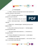Vse_stikhotvorenia_dlya_sochinenia_16