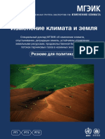 SRCCL_SPM_ru