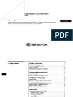 Навигационная Система KIA Sportage