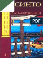 Nakorchevskiy_Sinto.362499
