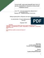 03-414,Соколов Алексей Михайлович, (Проверка 2)