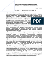 ГОСТ 7 1-84  Библиографическое описание документа