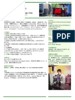 ms-clin-anatomy-2year-program_overview-chinese