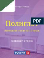 Konspekt 2 Uroka Nemeckogo Jazyka-poliglot s D-pet