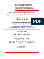 ЭСН РТ 01-и