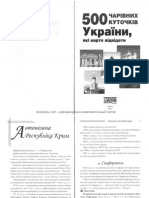 500 Чарівних Куточків України, Які Варто Відвідати