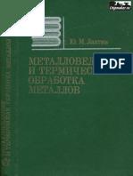 Лахтин Ю.М. Металловедение и Термическая Обработка Металлов