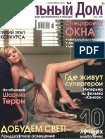 """Журнал """"Идеальный Дом"""". Июнь 2010"""