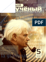 moluch_52_ch3 (3)