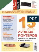 """Журнал """"Upgrade"""". №28. Июль 2010."""