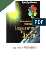 """Будилов С.А. Авторская методика """"Алфей"""""""