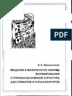 Фенелонов В.Б. - Введение в Физическую Химию Формирования Супрамолекулярной Структуры Адсорбентов и Катализаторов-СО РАН (2004)
