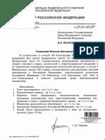 законопроект 1069677-7 (пакет при внесении)