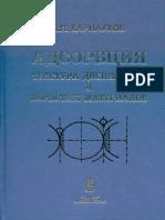 Карнаухов - Адсорбция