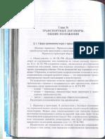 dogovor_perevozki