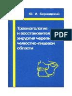 Bernadsky_-_Travmatologia_i_vosstanovitelnaya_khirurgia_cherepno-chelyustno-litsevoy_oblasti